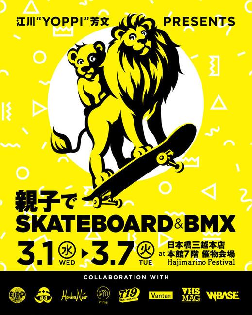親子でスケートボード&BMX.jpg