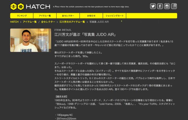 HATCH_JUDOAIR_EGAWAYOSHIHUMIさんご紹介.png