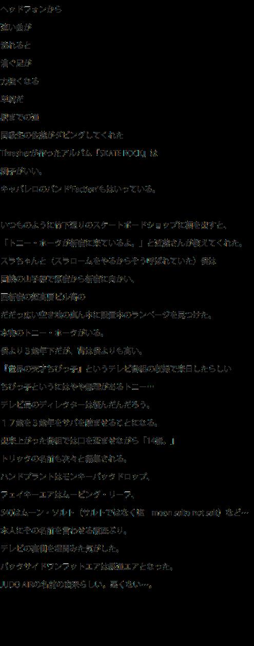 JUDOAIR名前の由来コラム.png