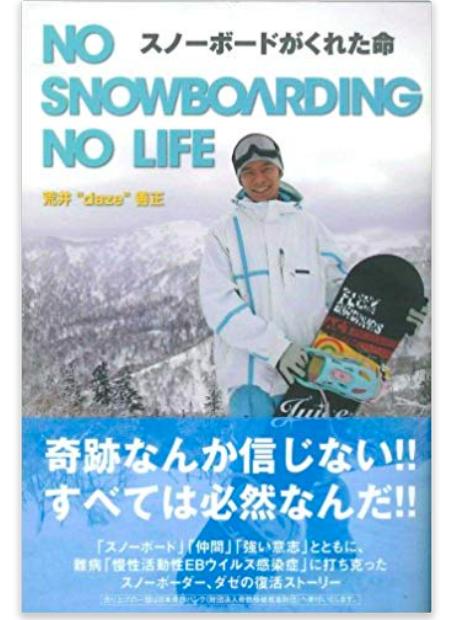 NO SNOWBOARDING NO LIFE スノーボードがくれた命 単行本 – だぜくん表紙.png