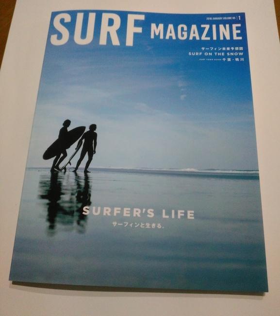 SURFMAGAZINE_2018_1_表紙.JPG