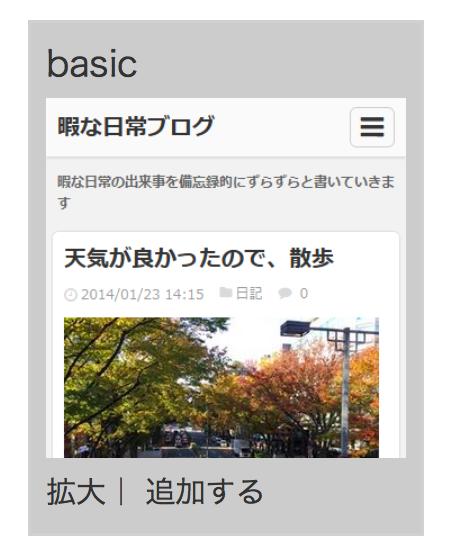 basic-SEESAABLOG-スマートフォン-CCS.png