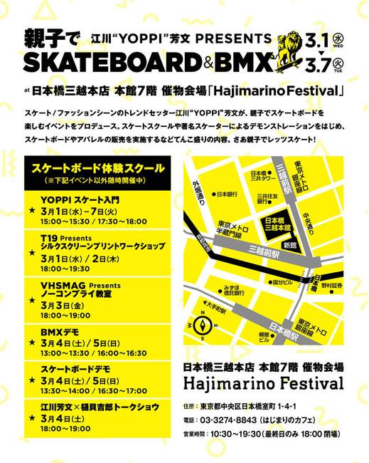 oyako_skate.jpg
