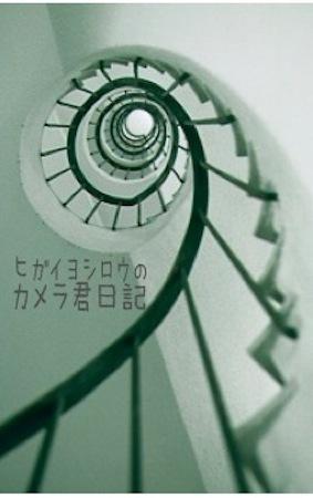 yoshirohigai_kamerakun_blog.jpg