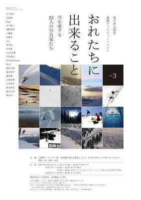 3-おれたちに出来ること2013_チャリティーイベント.jpg