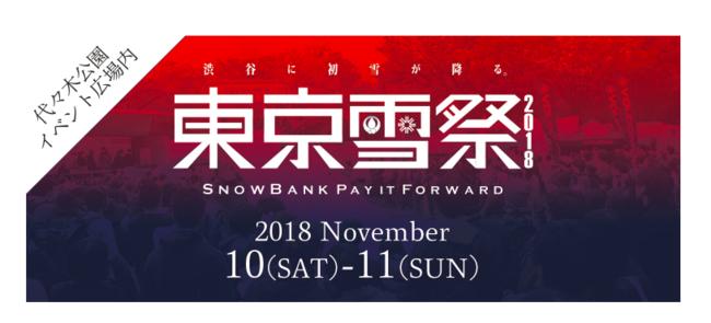 東京雪祭2018_画像.png