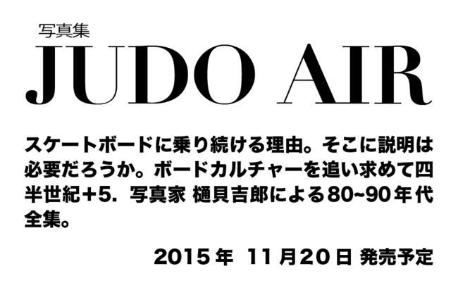 JUDO-AIR告知ポスター文字のみ.jpg