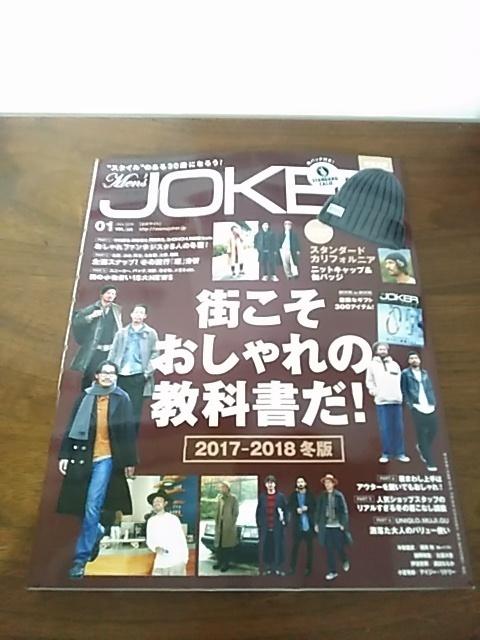 MENSJOKER_MAGAZINE_20171209.JPG