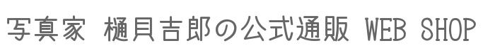 STUDIOFISHI_ONLINESHOP_ロゴ.png