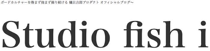 YOSHIROHIGAI_STUDIOFISHI_BLOG.png