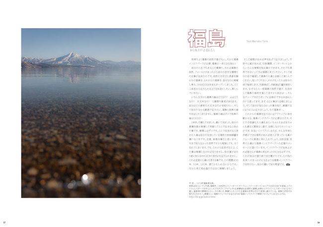 gyogan-zine_ fukushima.jpg