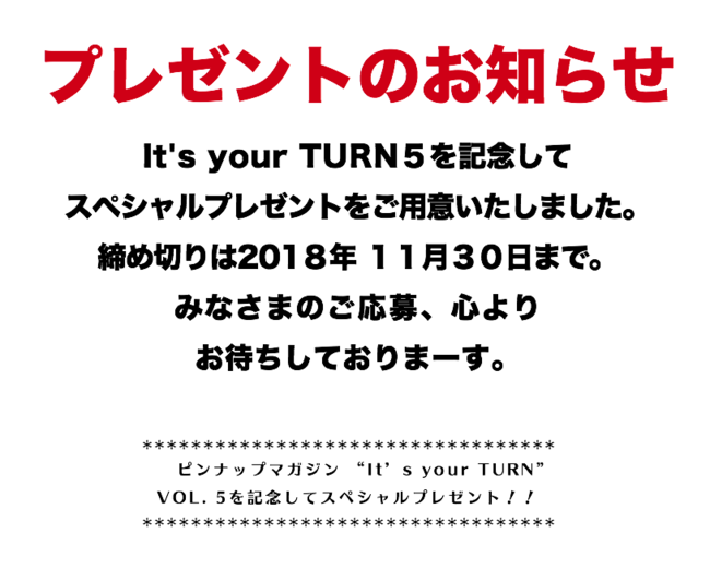 studiofishi_turn5プレゼント応募方法.png